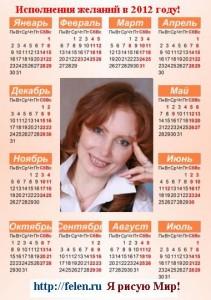 С наступающим Новым годом! Скачайте календарь 2012!