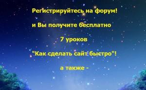 Звездный городок, форум