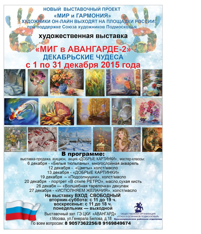 выставка художников в Авангарде