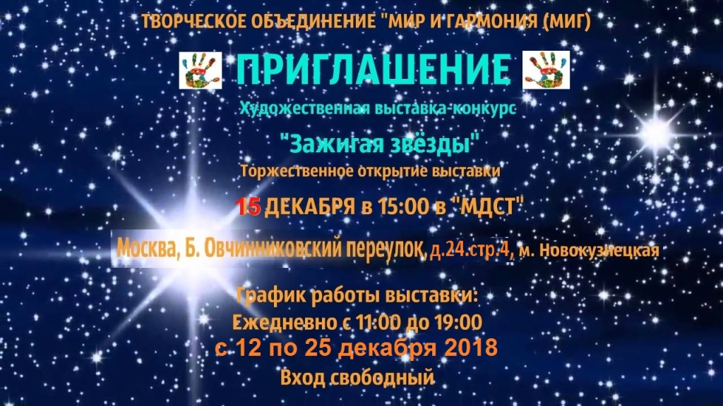 Приглашение на выставку Зажигая звезды, декабрь 2018