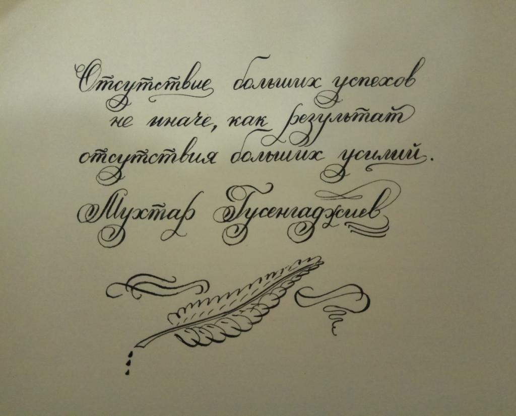 Афоризмы Мухтара Гусенгаджиева