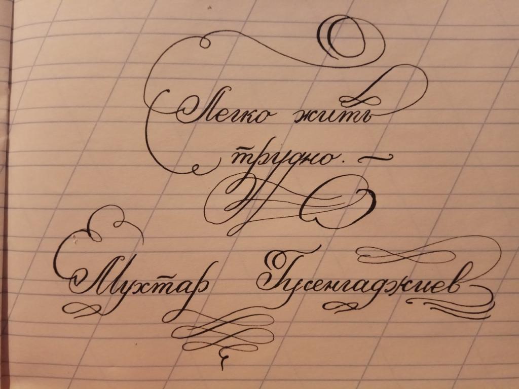 Легко жить трудно. Мухтар Гусенгаджиев
