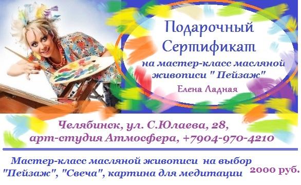 """Подарочный сертификат на мастер-класс масляной живописи """"Пейзаж"""""""